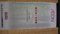 マックスバリュ九州株主優待券5,000円