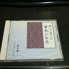 朗読CD「聞いて楽しむ日本の名作10/伊豆の踊子 放浪記夜明け前」