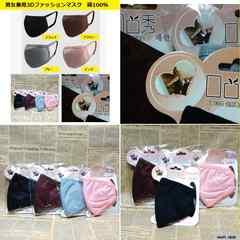 送料無料新品■機能性&3Dファッションマスク■ブラック■1個