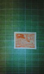 中国華東地方記念切手70圓(新中国成立前後)