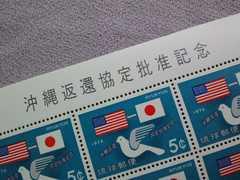 貴重1972年沖縄返還協定批准記念2シート