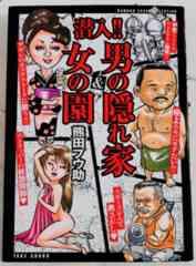 サムソン高橋/熊田プウ助/潜入!!男の隠れ家女の園クリックポスト