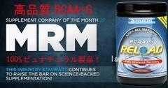進化版 BCAA!MRM リロード ELOAD アミノ酸 ビタミン サプリメント スポーツ ドリンク