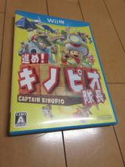 [美品]任天堂WiiU 進め! キノピオ隊長