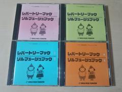 CD「ヤマハ音楽教育 レパートリーブック」4枚セット 教材