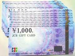【即日発送】48000円分JCBギフト券ギフトカード★各種支払相談可