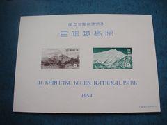上信越国立公園 小型シート 1954年
