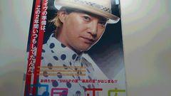 SMAP)中居正広[ポポロ]切り抜き(2010年9月号)