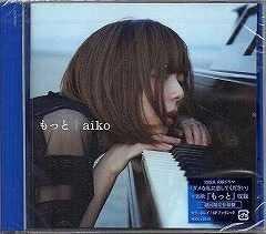 aiko★もっと★初回限定仕様盤★未開封