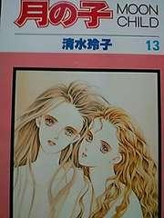 懐かし少女コミック 月の子 全13巻完結セット【送料無料】
