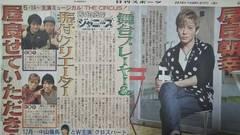 屋良朝幸◇2016.05.07 日刊スポーツ Saturdayジャニーズ