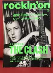 ロッキンオン ジョーストラマー THE CLASH 2003/3