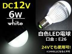 作業灯で大活躍!DC12V 6W 白色 LED電球 口金:E26/照明ライト