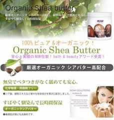 Now Foods天然100%オーガニックシアバター207mlボディクリームフェイスリップヘアケア保湿