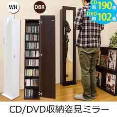 CD/DVD収納・姿見ミラー DBR/WH