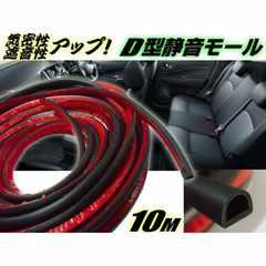 送料無料 エアコン効率 防水性UP 静音モールD型10m 気密性 向上