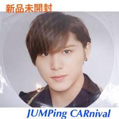 未開封♪♪Hey!Say!JUMP☆JUMPing CARnival★山田涼介・うちわ