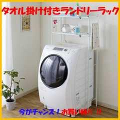 ★即日発送★ 洗濯機ラック タオル掛け付 幅58-80cm