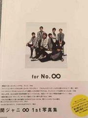 激安!超レア!☆関ジャニ∞/1st写真集.forNo.∞☆初版!超美品!☆