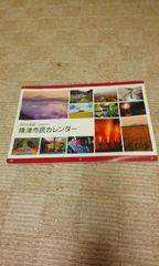 2015年版焼津市民カレンダー♪