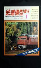 月刊 鉄道模型趣味 1981年1月号