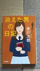 🌟消えた男の日記 赤川次郎