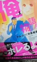 マーガレット河原和音×アルコ俺物語!! 全13巻