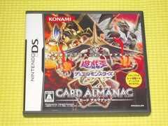 DS★遊戯王デュエルモンスターズGX カード アルマナック