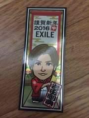 千社札シール EXILE 三代目J Soul Brothers 岩田剛典