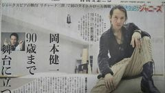 岡本健一◇2012.9.22 日刊スポーツ Saturdayジャニーズ