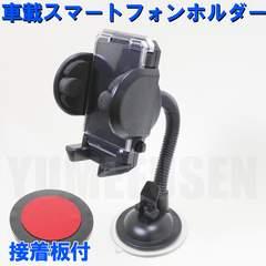 吸着式車載スマートフォンホルダー☆フレキシブルアーム 接着板付 iPhone・Galaxyに