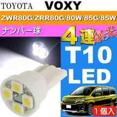 ヴォクシー ナンバー灯 T10 LEDバルブ4連ホワイト1個 as167