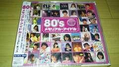新品!「80's メモリアル・アイドル ファースト・キッス」☆