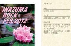 イナズマロックフェス☆2012☆パンフレット
