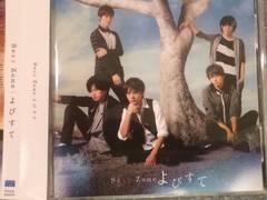 激安!超レア!☆Sexy Zone/よびすて☆初回限定盤/CD+DVD☆超美品