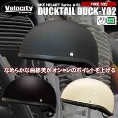 ★バイク ヘルメット ダックテール 【Y02】アイボリー