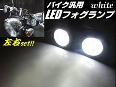 バイク/LEDフォグランプ アシストランプ/ミラーブラケット/左右