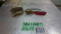 SA16J-008…JOG ZR fライト Fウインカー ハイマウント セット