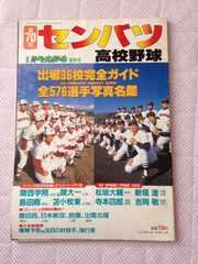 週刊 ベースボール 「センバツ 第70回」 高校野球