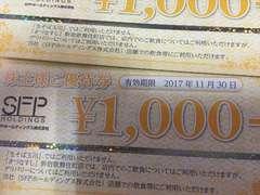 SFPダイニング株主優待券 8000円分 11/30まで