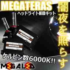 Mオク】オデッセイRA6/7系/ヘッドライトHIDキット/H1/6000K
