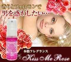 【送料無料】12,800円 キスミーローズ◆女性用フェロモン香水/フレグランス