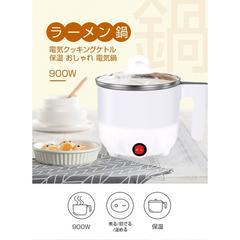 ラーメン鍋 電気クッキングケトル 電気鍋 保温機能付 900W 鍋