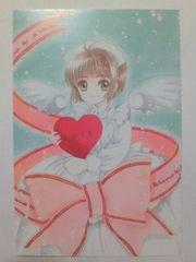 カードキャプターさくら(CLAMP) バレンタインポストカード なかよし付録 新品