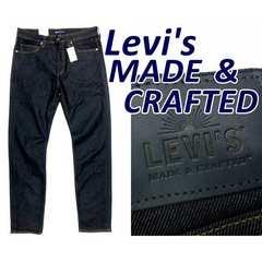 新品 リーバイス MADE CRAFTED デニム ジーンズ LEVI'S LVC LMC