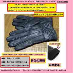 【本日限定値下げ】高級ラム革手袋黒紺L★4298→1500