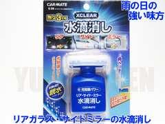 送料無料●ガラコより強力 雨天のギラツキ解消に カーメイト正規品 日本製