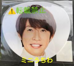 新品未開封☆嵐 5×20 Anniversary★相葉雅紀・ミニうちわ