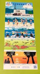 H30. 小笠原諸島復帰50周年★82円切手 1シート★のり式★未使用