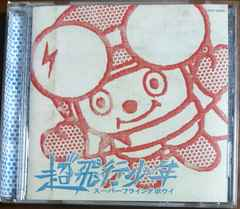 (CD)超飛行少年-スーパーフライングボウイ-☆スーパーフライングボウイ★即決価格♪